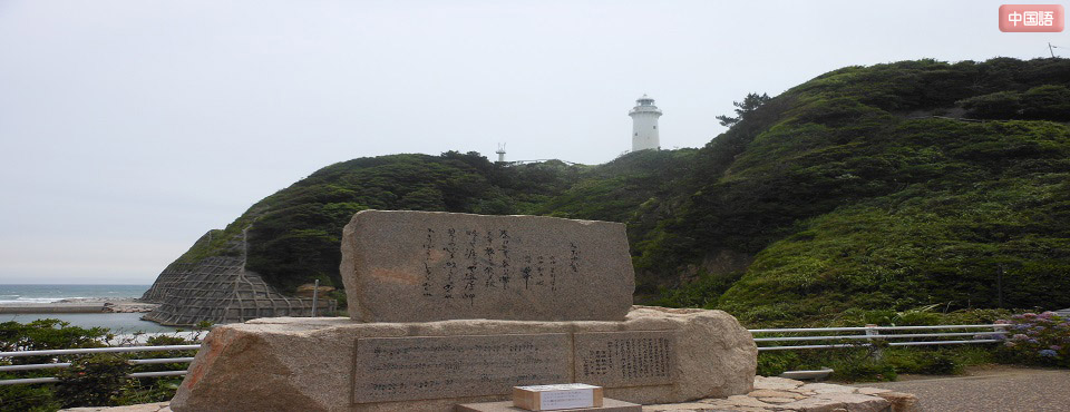 塩屋崎灯台~SHIOYAZAKI Light house~