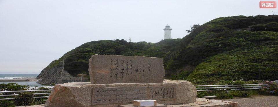 塩屋崎灯台~SHIOYAZAKI Light house~