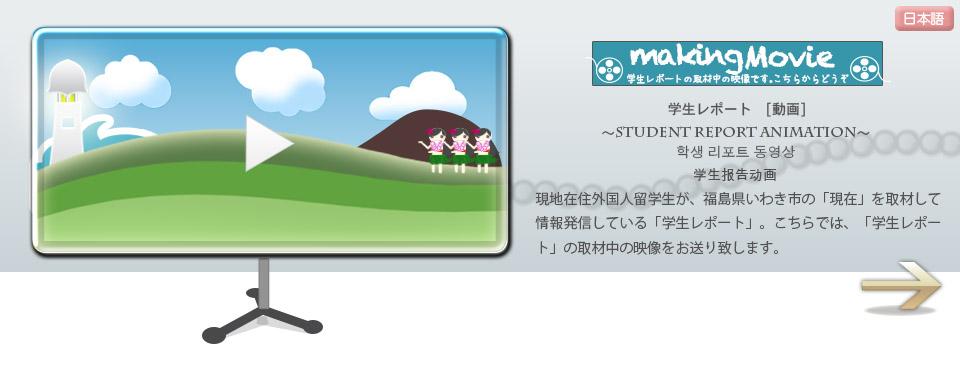 学生レポートMaking Movie